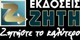 Εκδόσεις Ζήτη footer logo