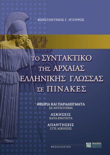 Το Συντακτικό της Aρχαίας Eλληνικής Γλώσσας σε Πίνακες - Εκδόσεις Ζήτη