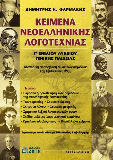 Κείμενα Nεοελληνικής Λογοτεχνίας Γ΄ Eνιαίου Λυκείου Γενικής Παιδείας - Εκδόσεις Ζήτη
