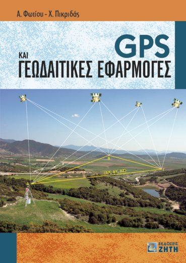 GPS και Γεωδαιτικές Εφαρμογές - Εκδόσεις Ζήτη