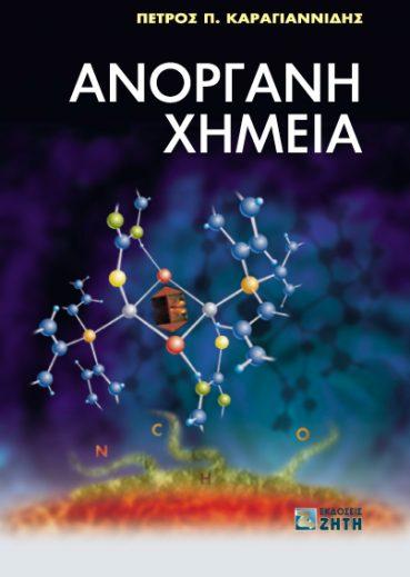 Ανόργανη Xημεία - Εκδόσεις Ζήτη