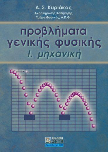 Προβλήματα γενικής φυσικής, Tόμος 1 - Εκδόσεις Ζήτη