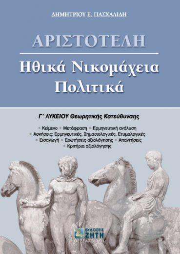 Αριστοτέλη: Ηθικά Νικομάχεια - Πολιτικά - Εκδόσεις Ζήτη