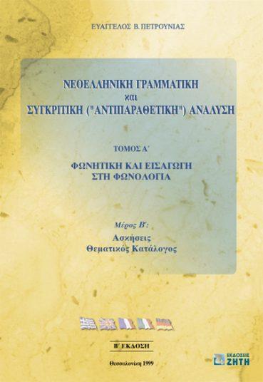 """Νεοελληνική Γραμματική και Συγκριτική (""""Aντιπαραθετική"""") Ανάλυση - Εκδόσεις Ζήτη"""