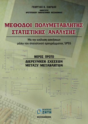 Μέθοδοι πολυμεταβλητής στατιστικής ανάλυσης, Μέρος Α΄ - Εκδόσεις Ζήτη