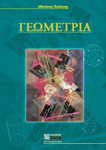 Γεωμετρία - Εκδόσεις Ζήτη