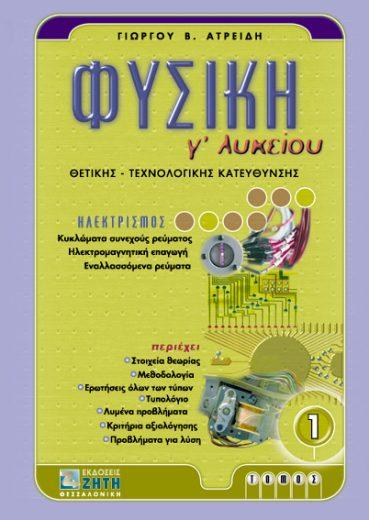 Φυσική Γ΄ Λυκείου, Θετικής - Tεχνολογικής κατεύθυνσης, Tόμος 1 - Εκδόσεις Ζήτη