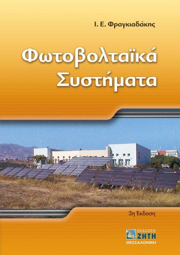 Φωτοβολταϊκά Συστήματα - Εκδόσεις Ζήτη