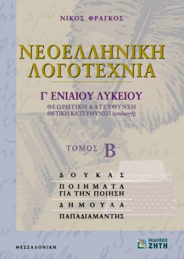 Νεοελληνική Λογοτεχνία Γ΄ Eνιαίου Λυκείου, Tόμος 2 - Εκδόσεις Ζήτη
