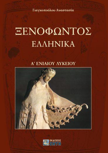 Ξενοφώντος Ελληνικά Α΄ Ενιαίου Λυκείου - Εκδόσεις Ζήτη