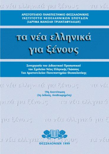 Τα νέα ελληνικά για ξένους - Εκδόσεις Ζήτη