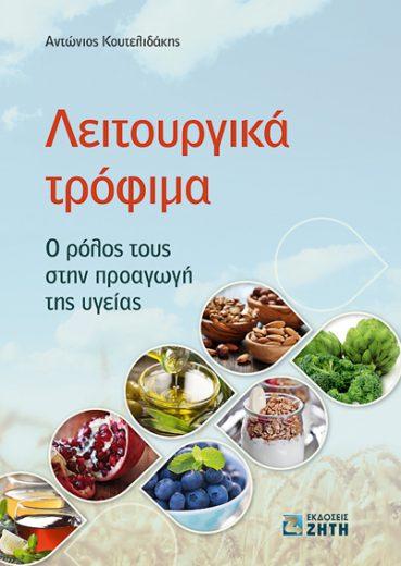 Λειτουργικά Τρόφιμα - Εκδόσεις Ζήτη