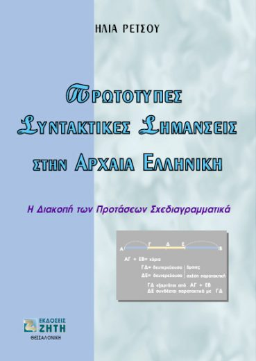 Πρωτότυπες συντακτικές σημάνσεις στην αρχαία ελληνική - Εκδόσεις Ζήτη