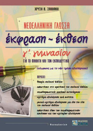 Νεοελληνική Γλώσσα. Έκφραση - Έκθεση Γ΄ Γυμνασίου - Εκδόσεις Ζήτη