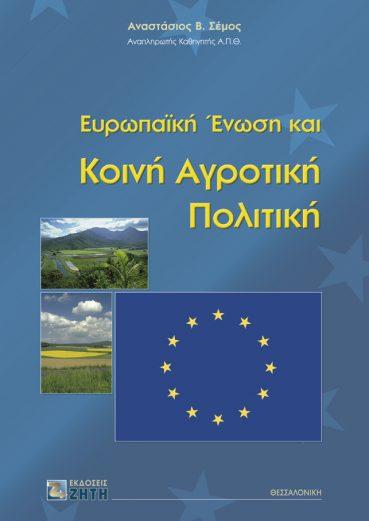 Ευρωπαϊκή Ένωση και Κοινή Αγροτική Πολιτική - Εκδόσεις Ζήτη