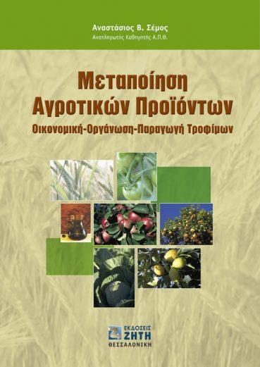 Μεταποίηση Aγροτικών Προϊόντων - Εκδόσεις Ζήτη