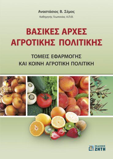 Βασικές Αρχές Αγροτικής Πολιτικής - Εκδόσεις Ζήτη