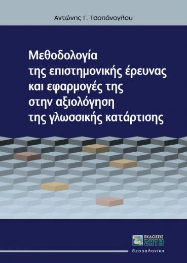 Μεθοδολογία της επιστημονικής έρευνας και εφαρμογές της στην αξιολόγηση της γλωσσικής κατάρτισης - Εκδόσεις Ζήτη