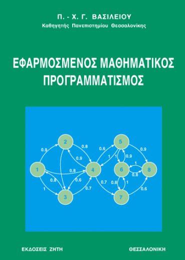 Εφαρμοσμένος μαθηματικός προγραμματισμός - Εκδόσεις Ζήτη