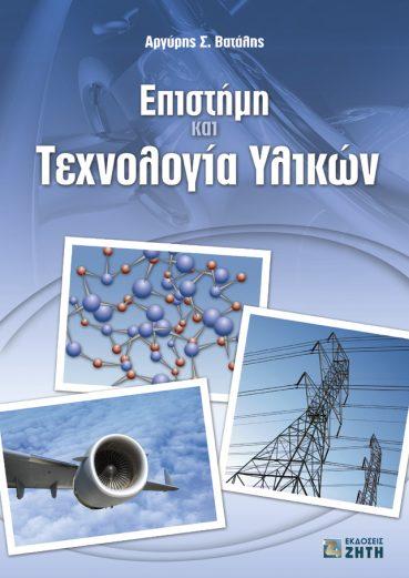 Επιστήμη και Τεχνολογία Υλικών - Εκδόσεις Ζήτη