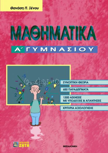 Μαθηματικά A΄ Γυμνασίου - Εκδόσεις Ζήτη