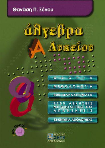 Άλγεβρα A΄ Λυκείου - Εκδόσεις Ζήτη