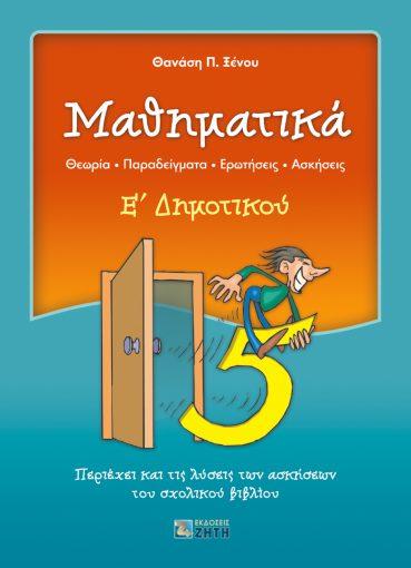 Μαθηματικά Ε΄ Δημοτικού - Εκδόσεις Ζήτη