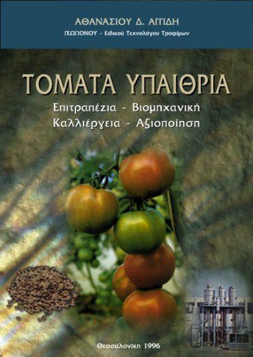 Τομάτα υπαίθρια - Εκδόσεις Ζήτη