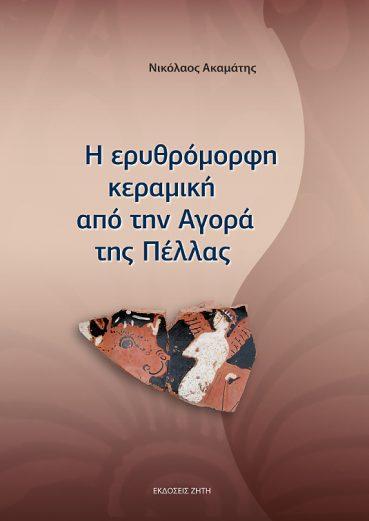Η ερυθρόμορφη κεραμική από την Αγορά της Πέλλας - Εκδόσεις Ζήτη