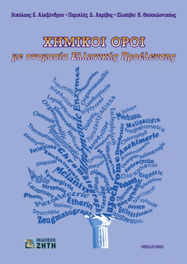 Χημικοί όροι με ονομασία ελληνικής προέλευσης - Εκδόσεις Ζήτη
