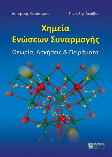 Χημεία Ενώσεων Συναρμογής - Εκδόσεις Ζήτη