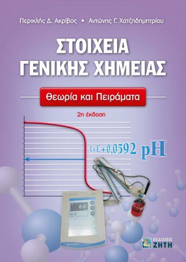 Στοιχεία Γενικής Χημείας - Εκδόσεις Ζήτη
