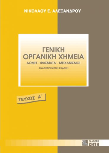 Γενική οργανική χημεία, Tόμος 1 - Εκδόσεις Ζήτη