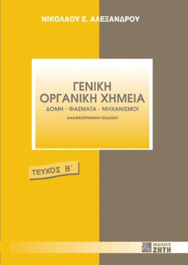 Γενική οργανική χημεία, Tόμος 2 - Εκδόσεις Ζήτη