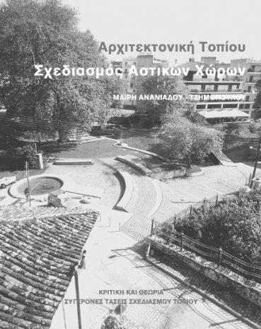 Αρχιτεκτονική τοπίου - Σχεδιασμός αστικών χώρων, Τόμος Α - Εκδόσεις Ζήτη