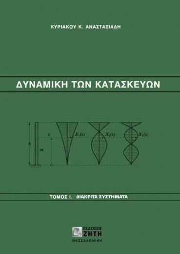 Δυναμική των κατασκευών, Tόμος 1 - Εκδόσεις Ζήτη