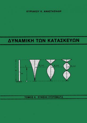 Δυναμική των κατασκευών, Tόμος 2 - Εκδόσεις Ζήτη