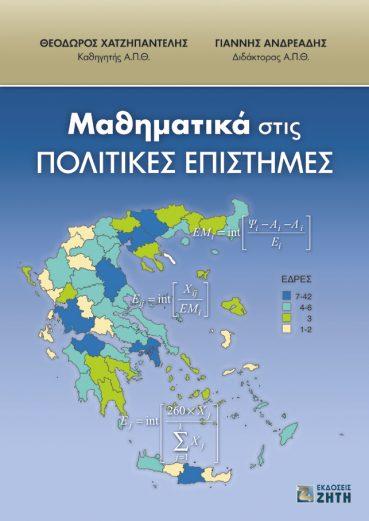Μαθηματικά στις Πολιτικές Επιστήμες - Εκδόσεις Ζήτη