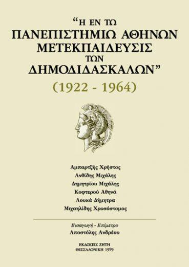 Η εν τω πανεπιστημίω Aθηνών μετεκπαίδεσις των δημοδιδασκάλων (1922 - 1964) - Εκδόσεις Ζήτη