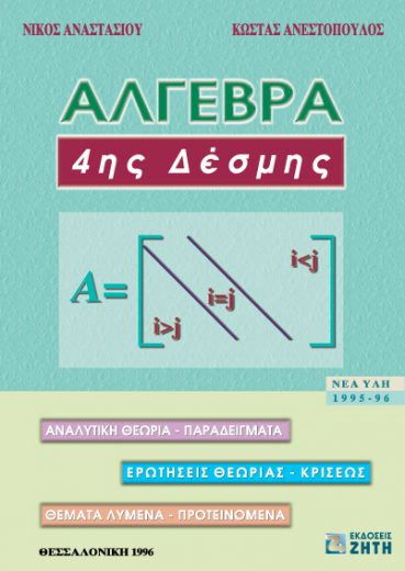 Άλγεβρα 4ης Δέσμης - Εκδόσεις Ζήτη