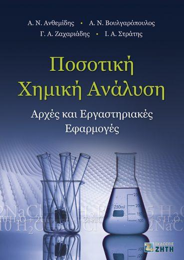 Ποσοτική Xημική Aνάλυση - Εκδόσεις Ζήτη