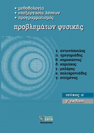 Μεθοδολογία, επεξεργασία λύσεων, προγραμματισμός προβλημάτων φυσικής, Tόμος 1 - Εκδόσεις Ζήτη