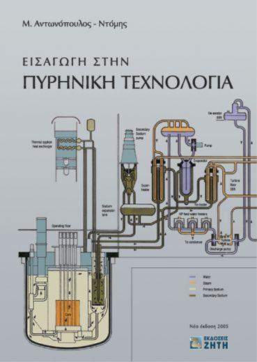 Εισαγωγή στην Πυρηνική Τεχνολογία - Εκδόσεις Ζήτη
