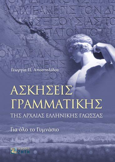 Ασκήσεις Γραμματικής της Αρχαίας Ελληνικής Γλώσσας - Εκδόσεις Ζήτη