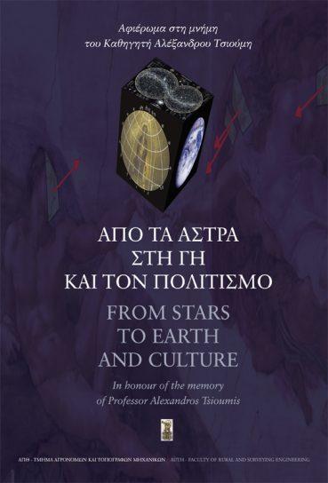 Από τα Αστρα στη Γη και τον Πολιτισμό – From Stars to Earth and Culture - Εκδόσεις Ζήτη