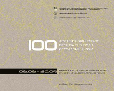 Αρχιτεκτονική Τοπίου. 100 Έργα για την πόλη, Θεσσαλονίκη 2012 - Εκδόσεις Ζήτη