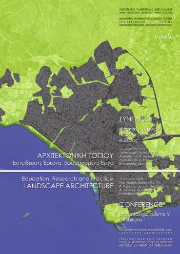 Αρχιτεκτονική Τοπίου, Τόμος V. Εκπαίδευση, Έρευνα, Εφαρμοσμένο Έργο - Εκδόσεις Ζήτη