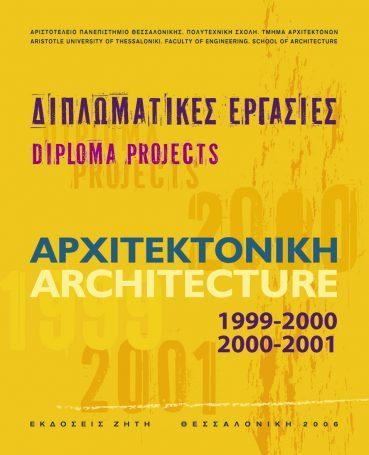Αρχιτεκτονική 1999-2000, 2000-2001. Διπλωματικές Εργασίες - Εκδόσεις Ζήτη