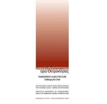 Διαφάνεια & Αρχιτεκτονική | Transparency & Architecture - Εκδόσεις Ζήτη