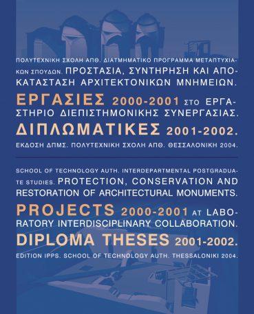 Εργασίες 2000-1 στο Εργασ. Διεπιστημονικής Συνεργασίας | Διπλωματικές 2001-2 - Εκδόσεις Ζήτη